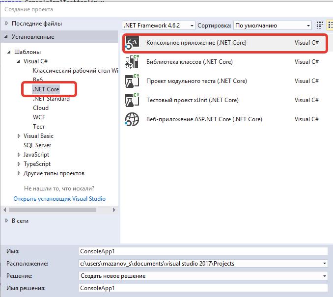 Консольное приложение ASP NET Core